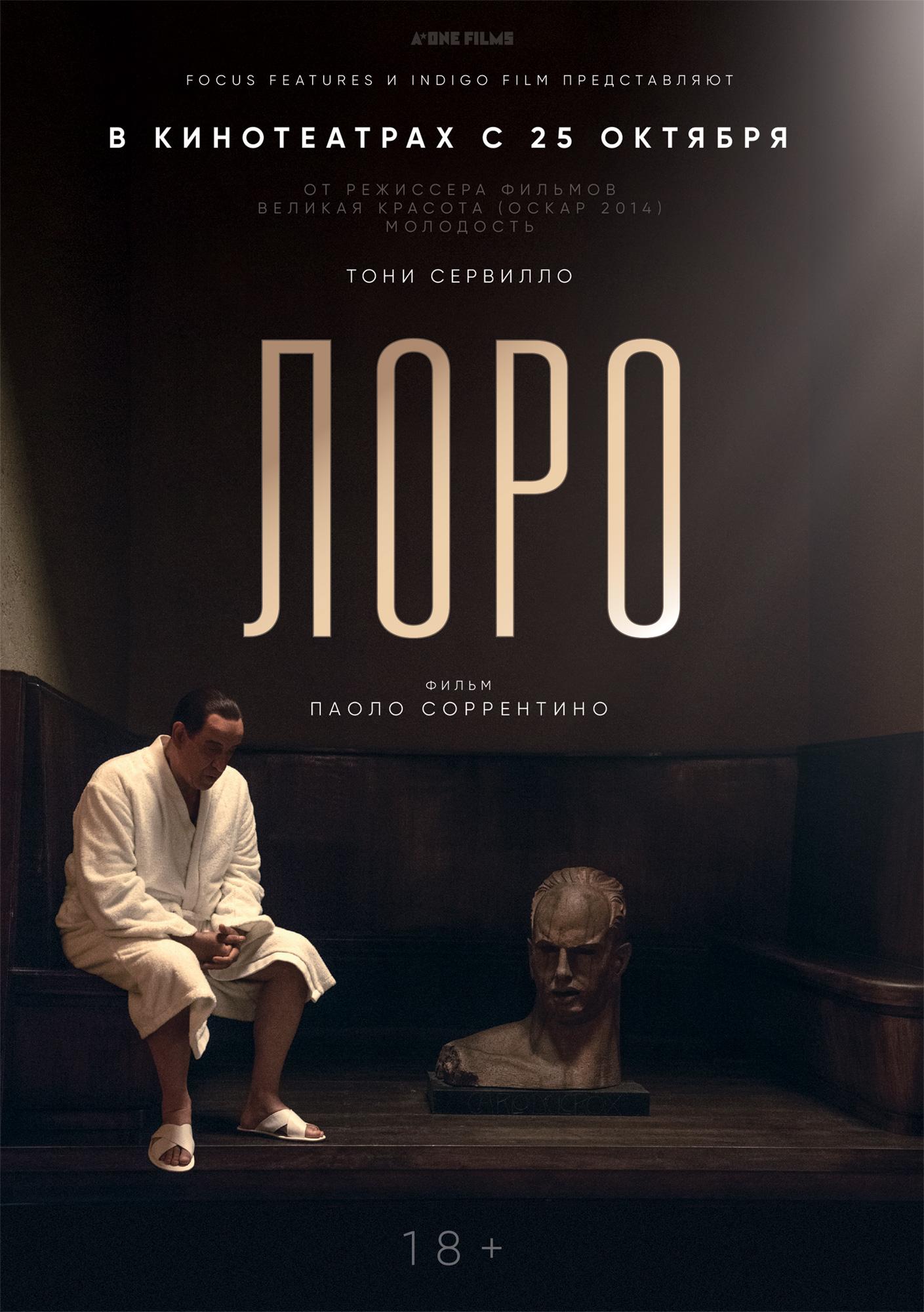 плакат фильма постер Лоро