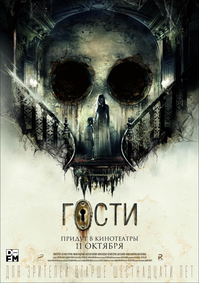 плакат фильма постер Гости