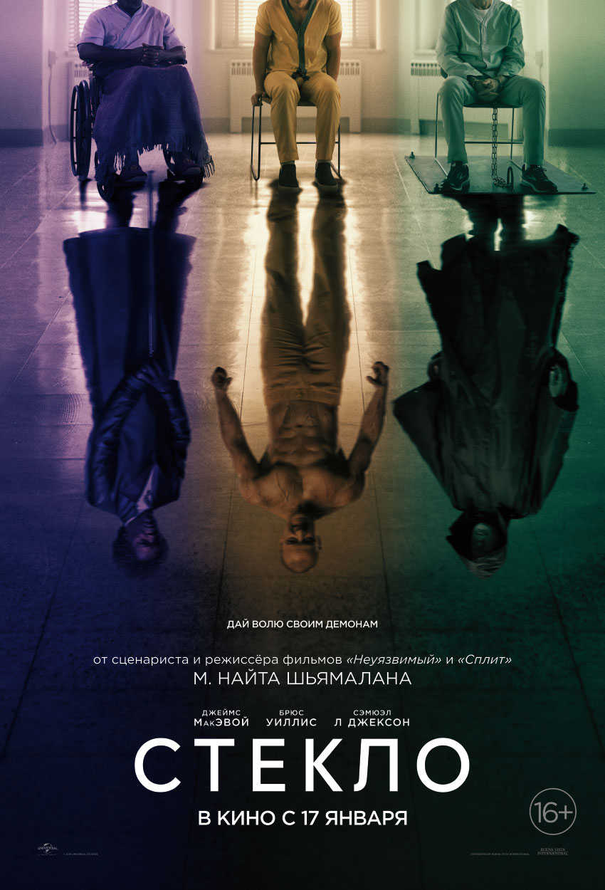 плакат фильма постер Стекло