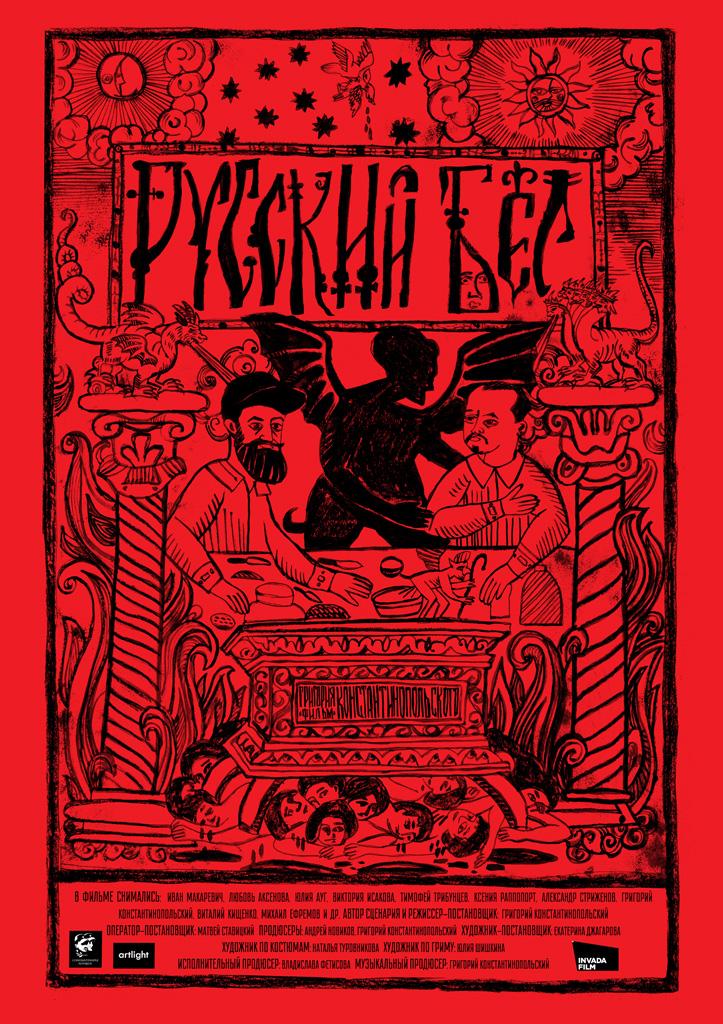 плакат фильма постер Русский бес