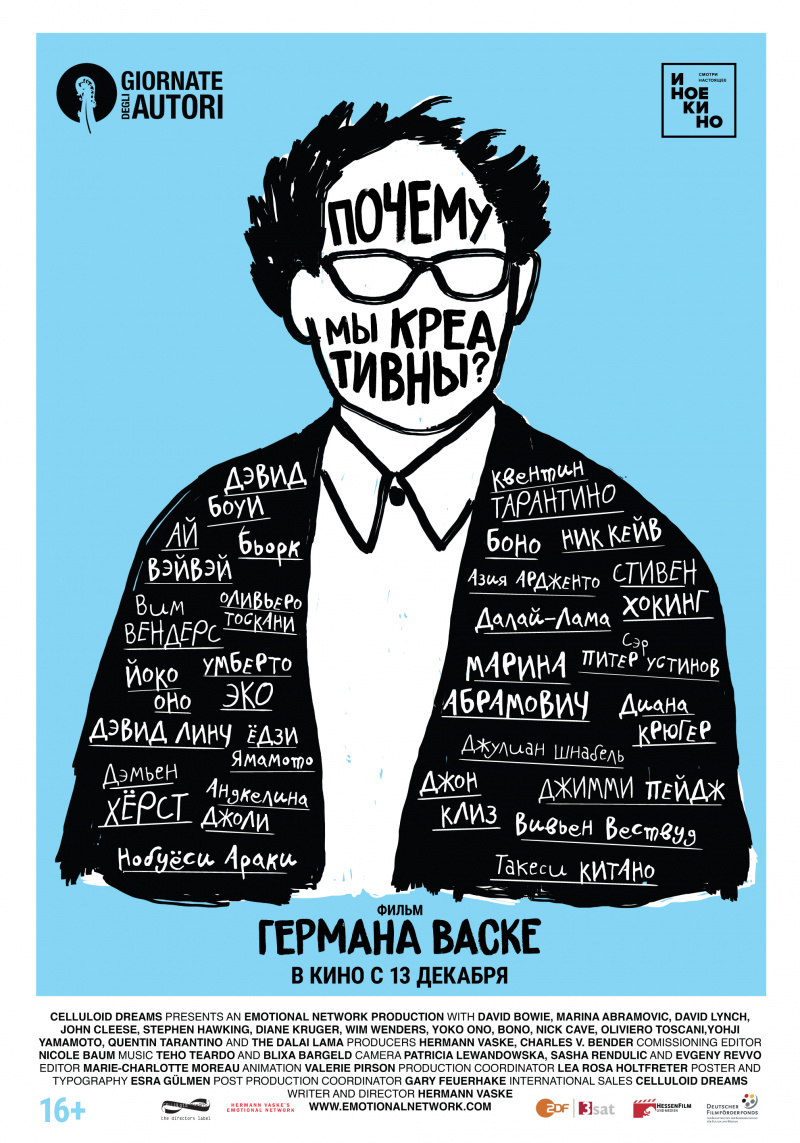 плакат фильма постер Почему мы креативны?