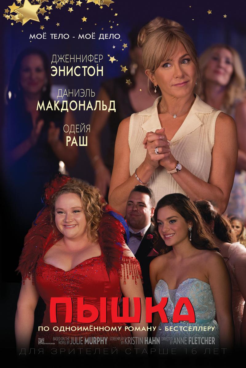 плакат фильма постер Пышка