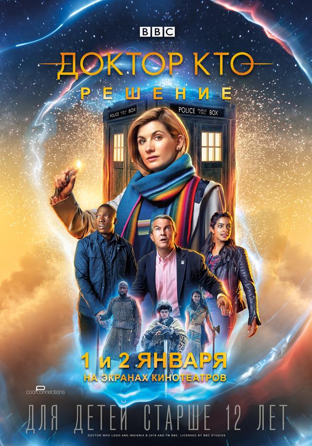 плакат фильма постер Доктор Кто: Решение