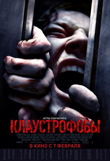 плакат фильма постер Клаустрофобы