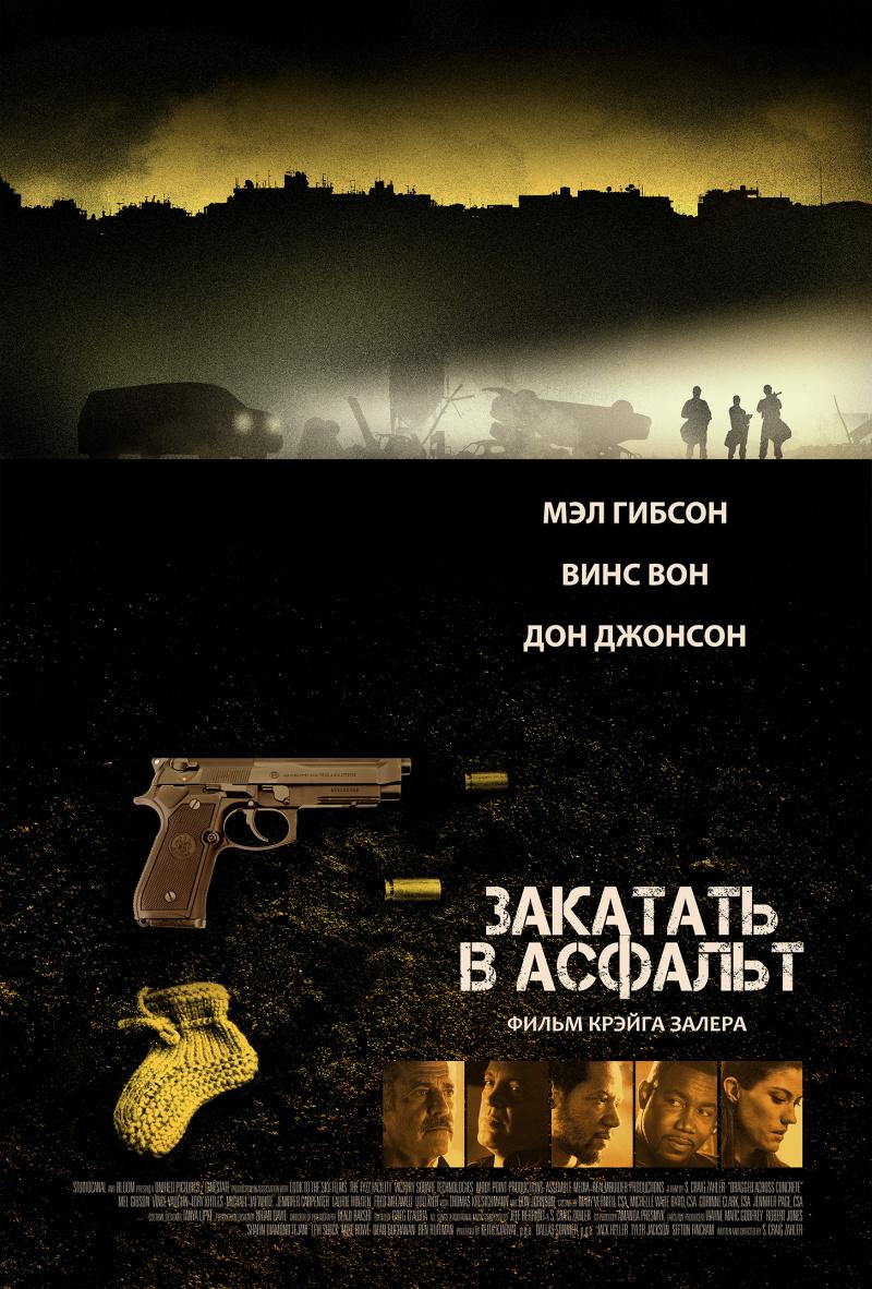 плакат фильма постер Закатать в асфальт