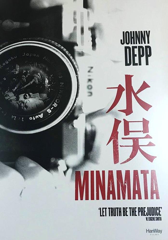 плакат фильма постер Минамата*