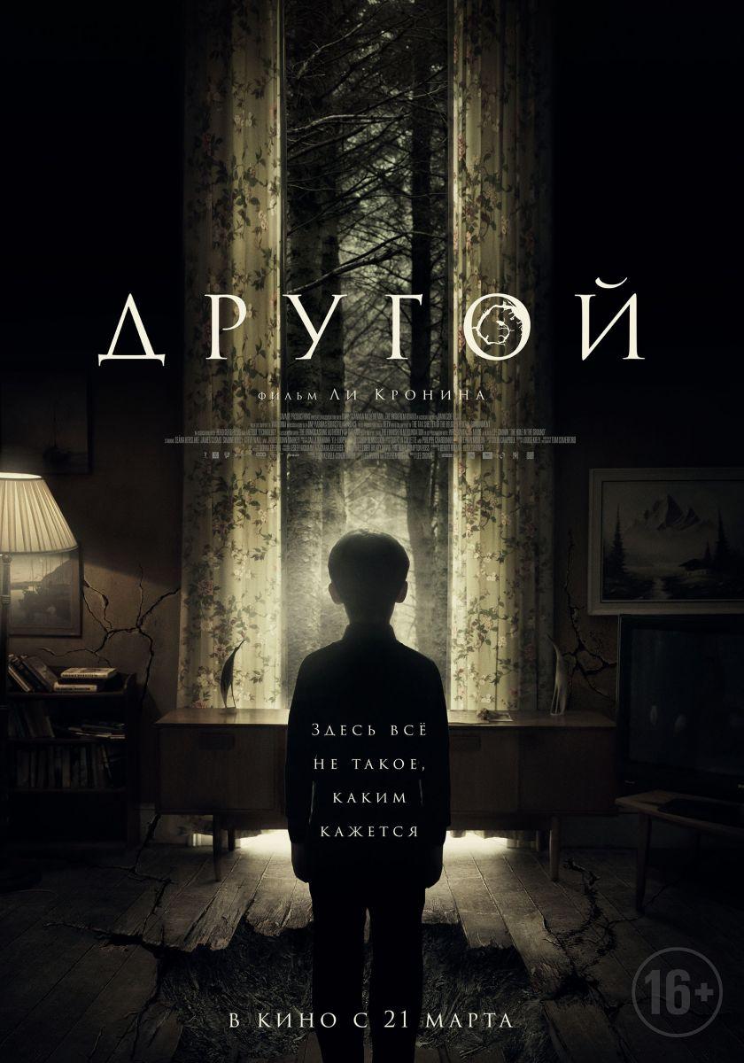 плакат фильма постер Другой