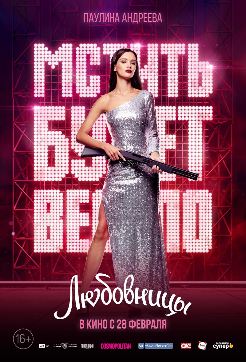 плакат фильма постер Любовницы