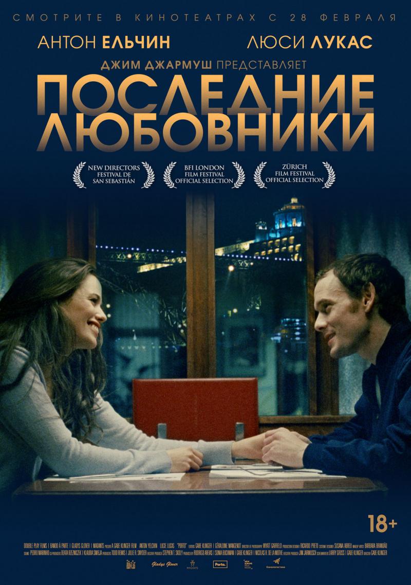 плакат фильма постер Последние любовники