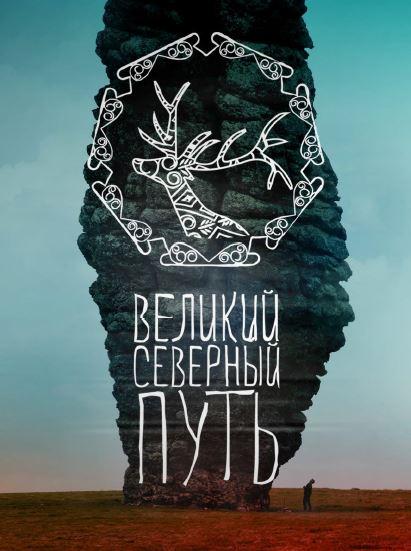 плакат фильма постер Великий северный путь