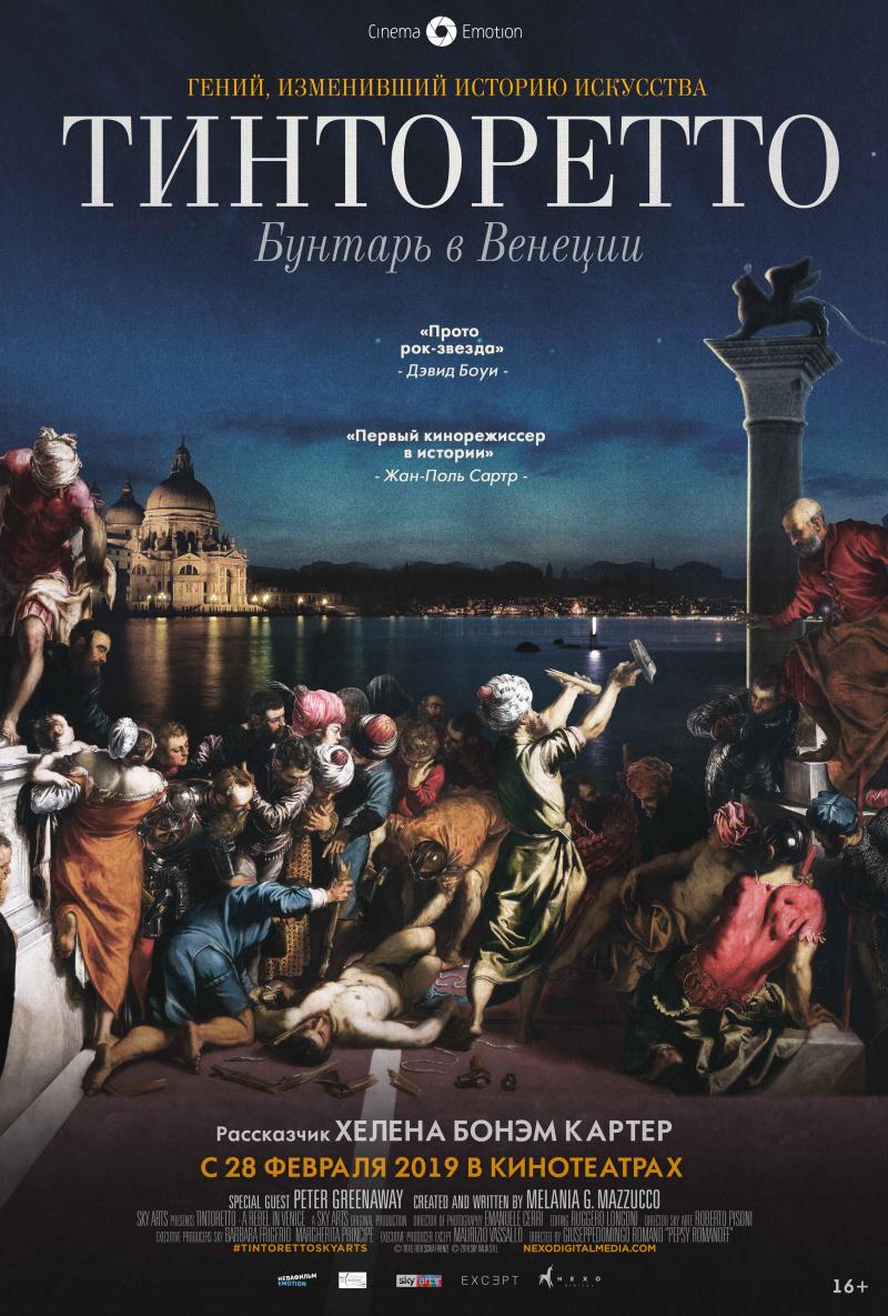 плакат фильма постер Тинторетто: Бунтарь в Венеции