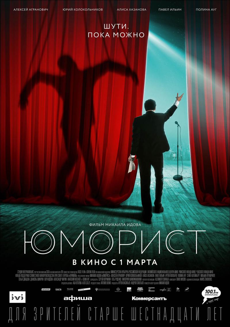 плакат фильма постер Юморист