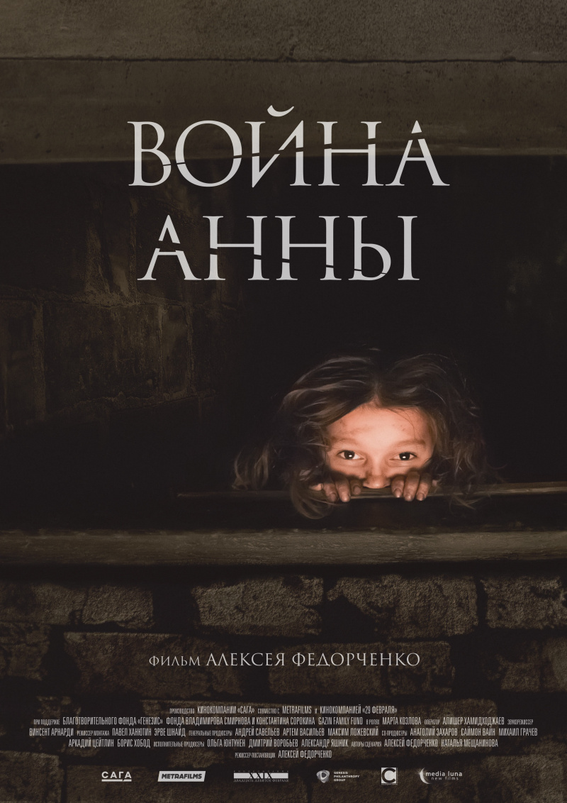плакат фильма постер Война Анны