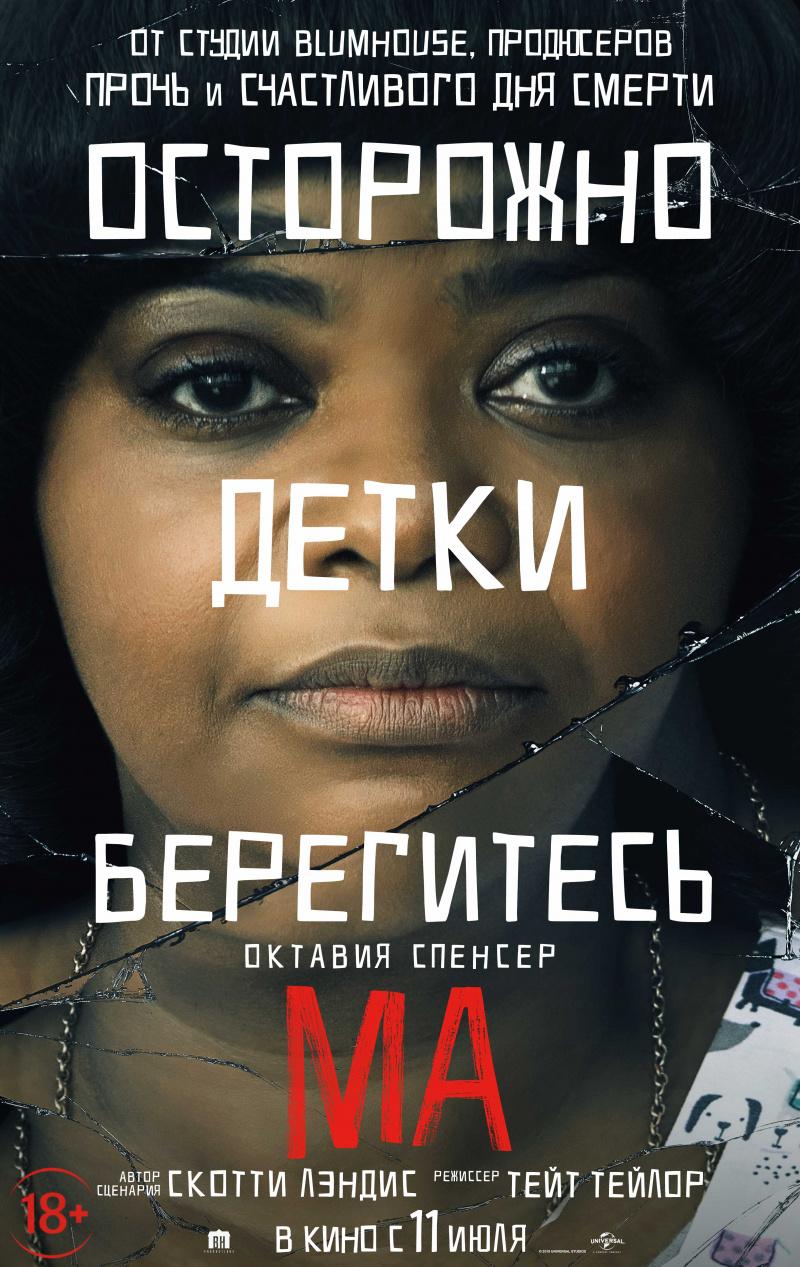 плакат фильма постер Ма