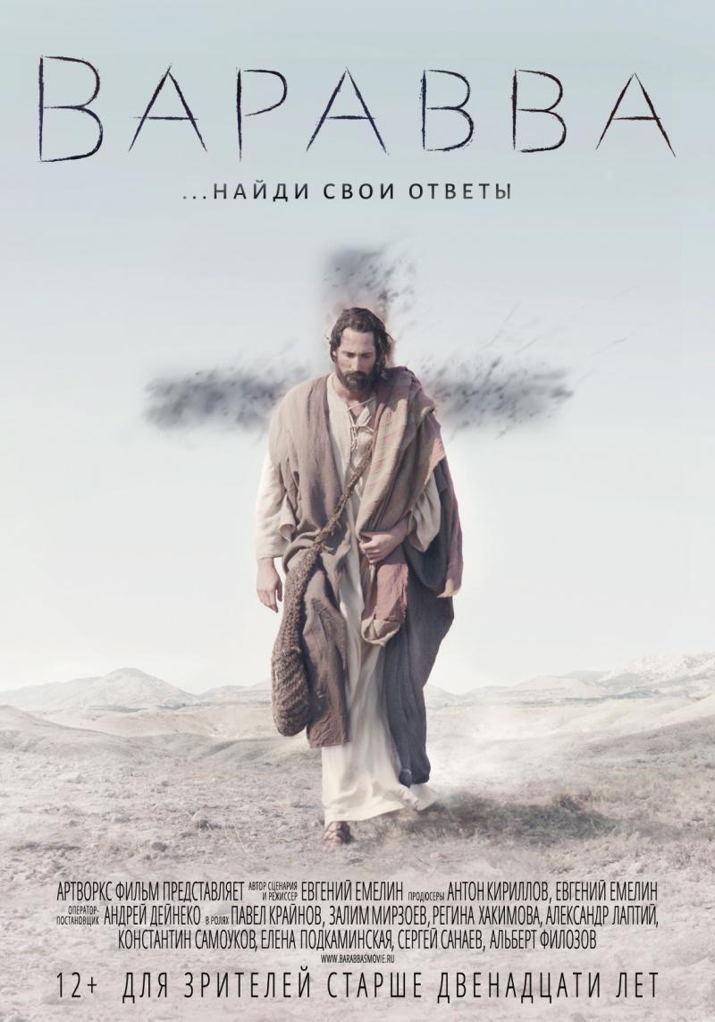 плакат фильма постер Варавва
