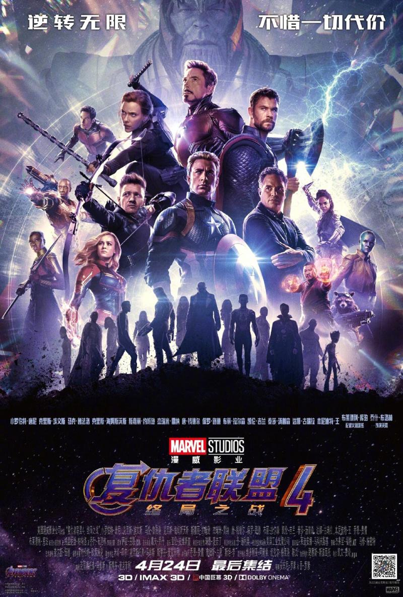 плакат фильма постер Мстители: Финал