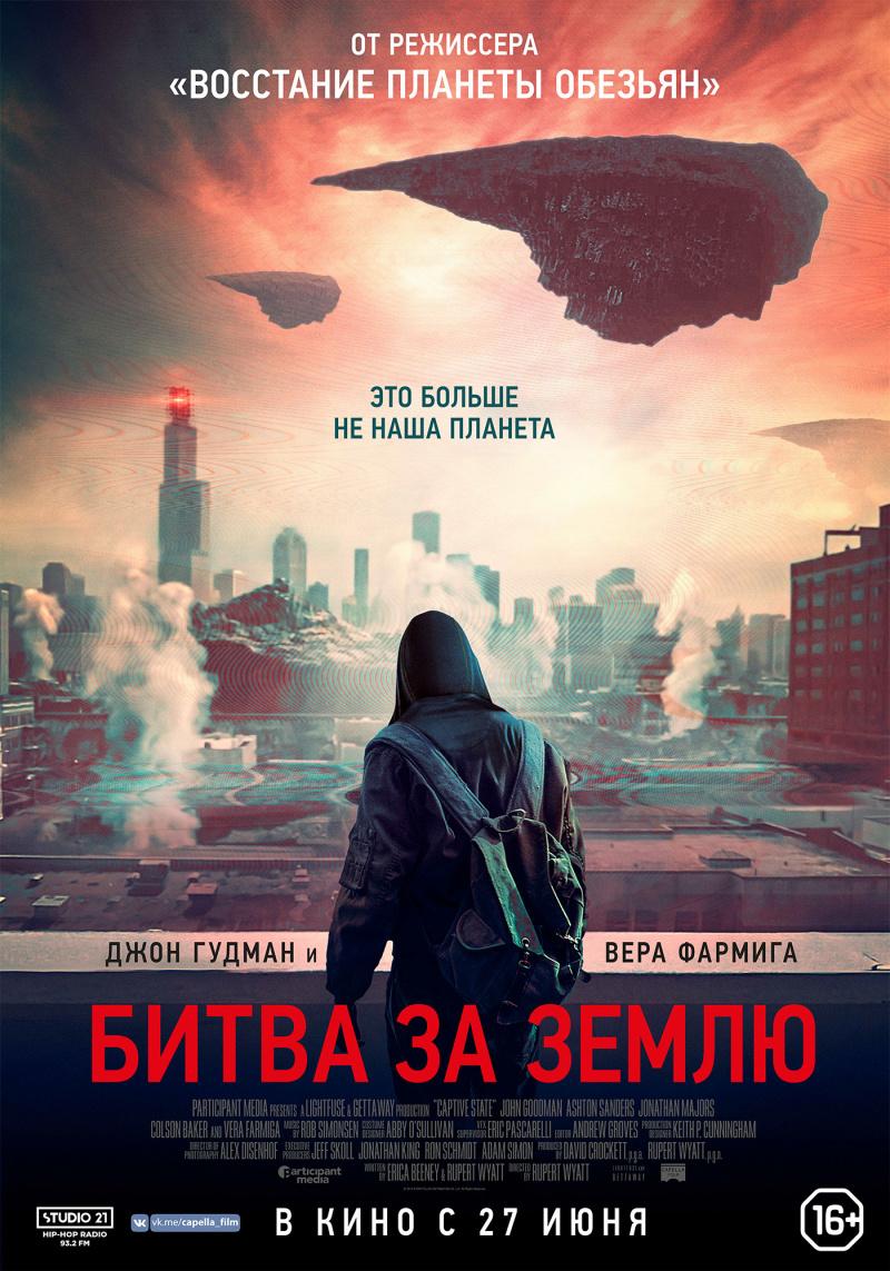 плакат фильма постер Битва за Землю