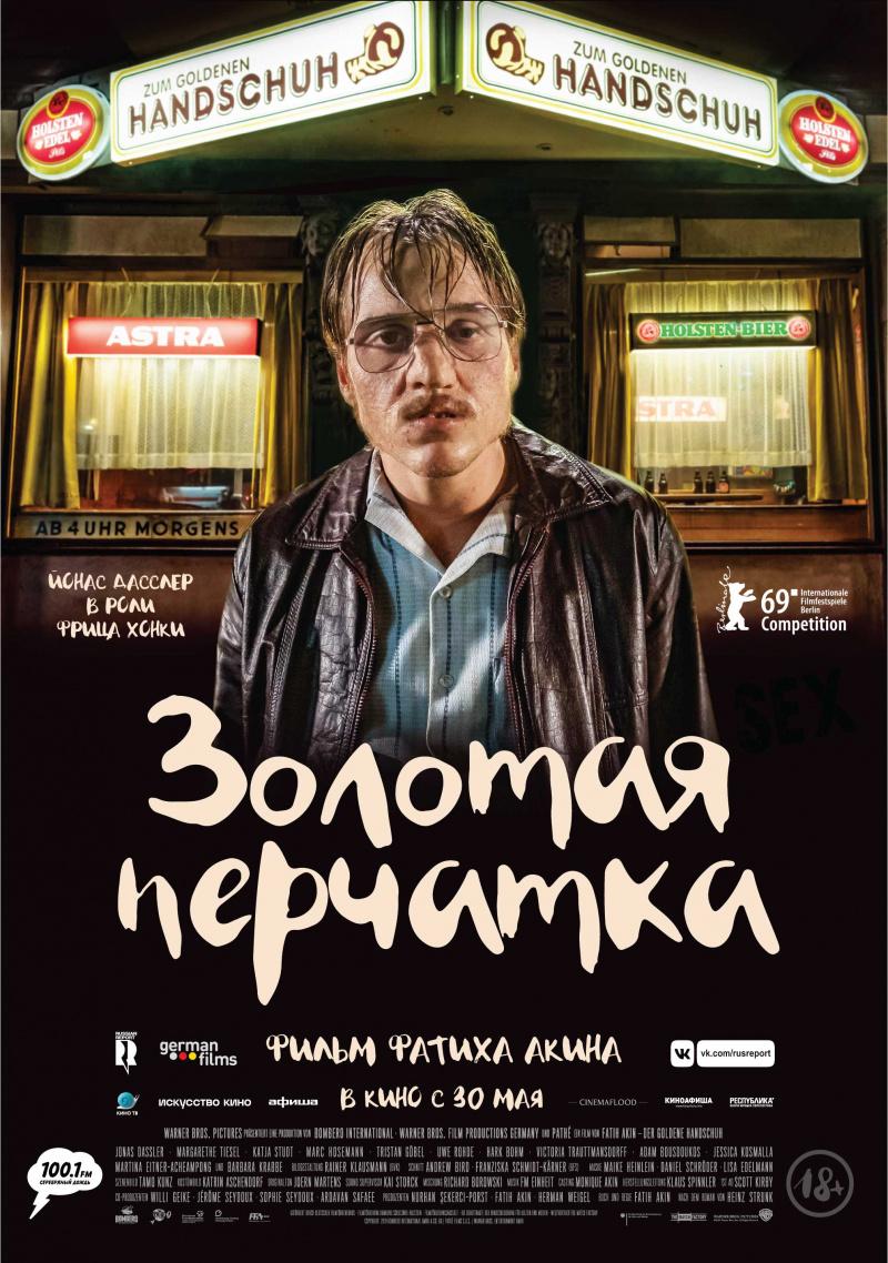 плакат фильма постер Золотая перчатка