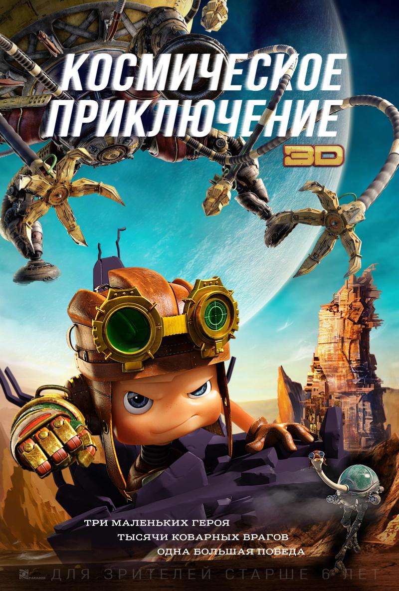 плакат фильма постер Космическое приключение
