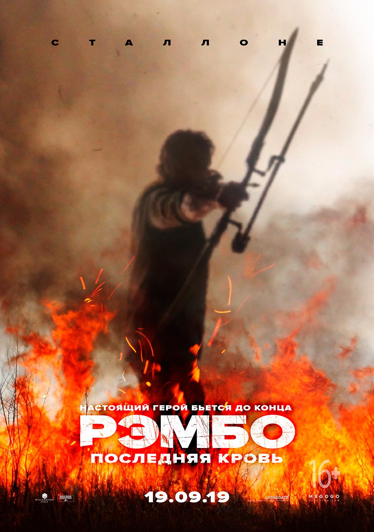 плакат фильма постер Рэмбо: Последняя кровь