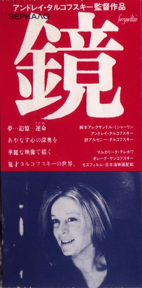 плакат фильма постер Зеркало