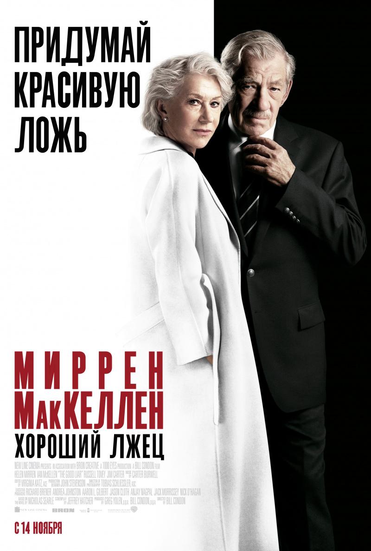 плакат фильма постер Хороший лжец