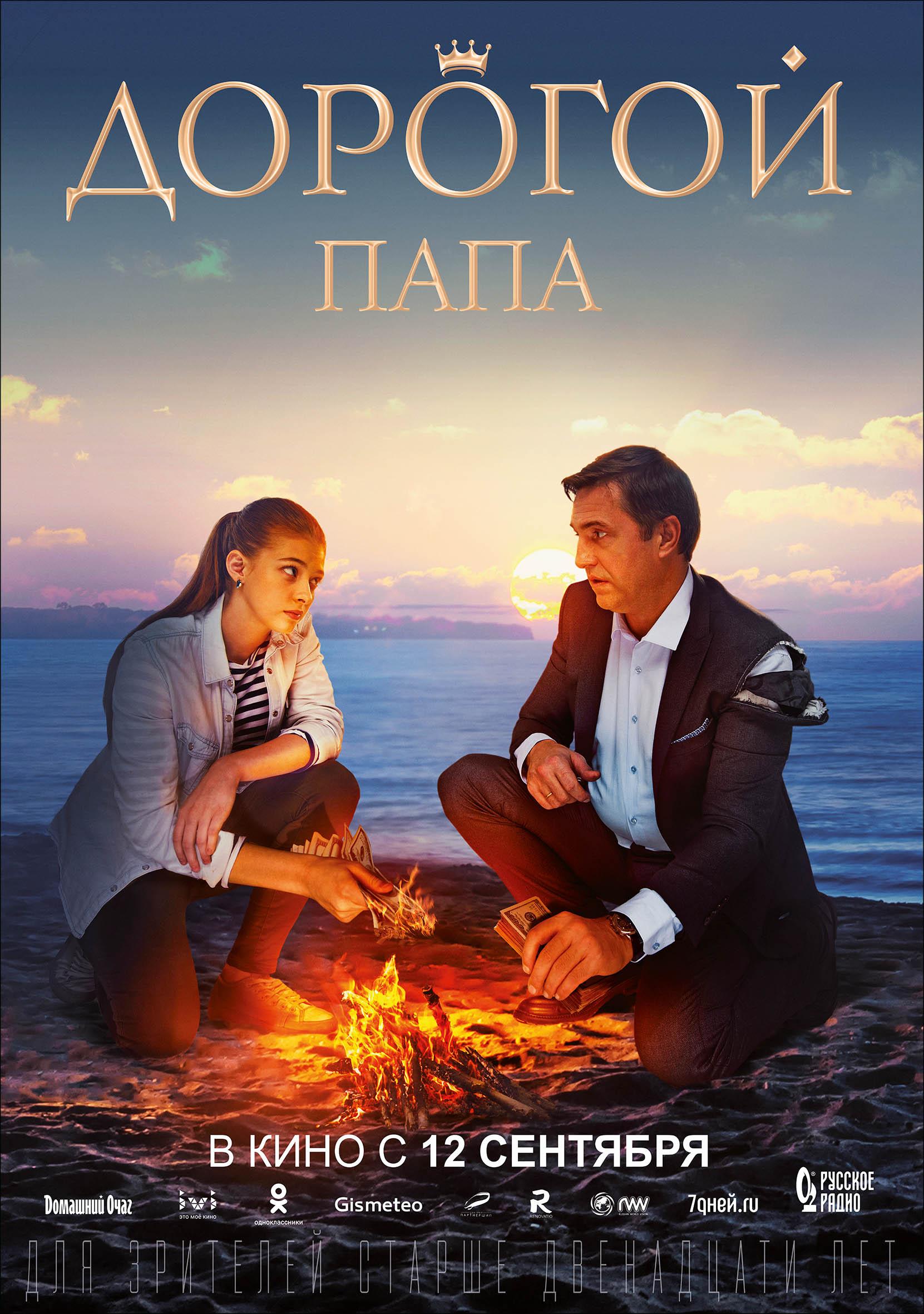 плакат фильма постер Дорогой папа