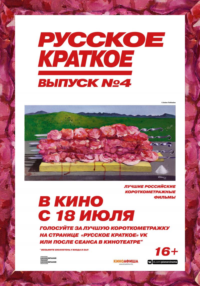 плакат фильма постер Русское краткое. Выпуск 4
