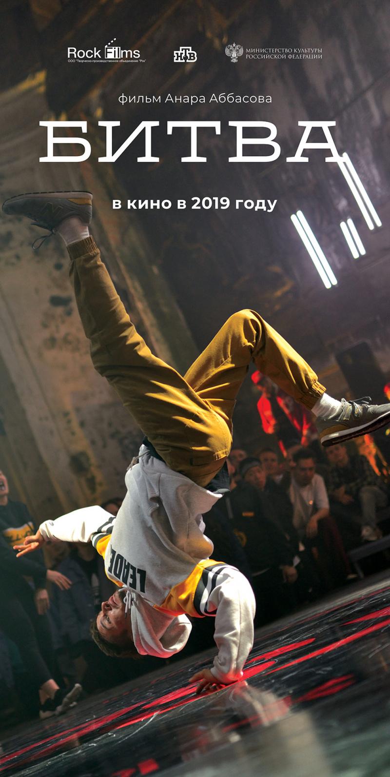 плакат фильма постер Битва