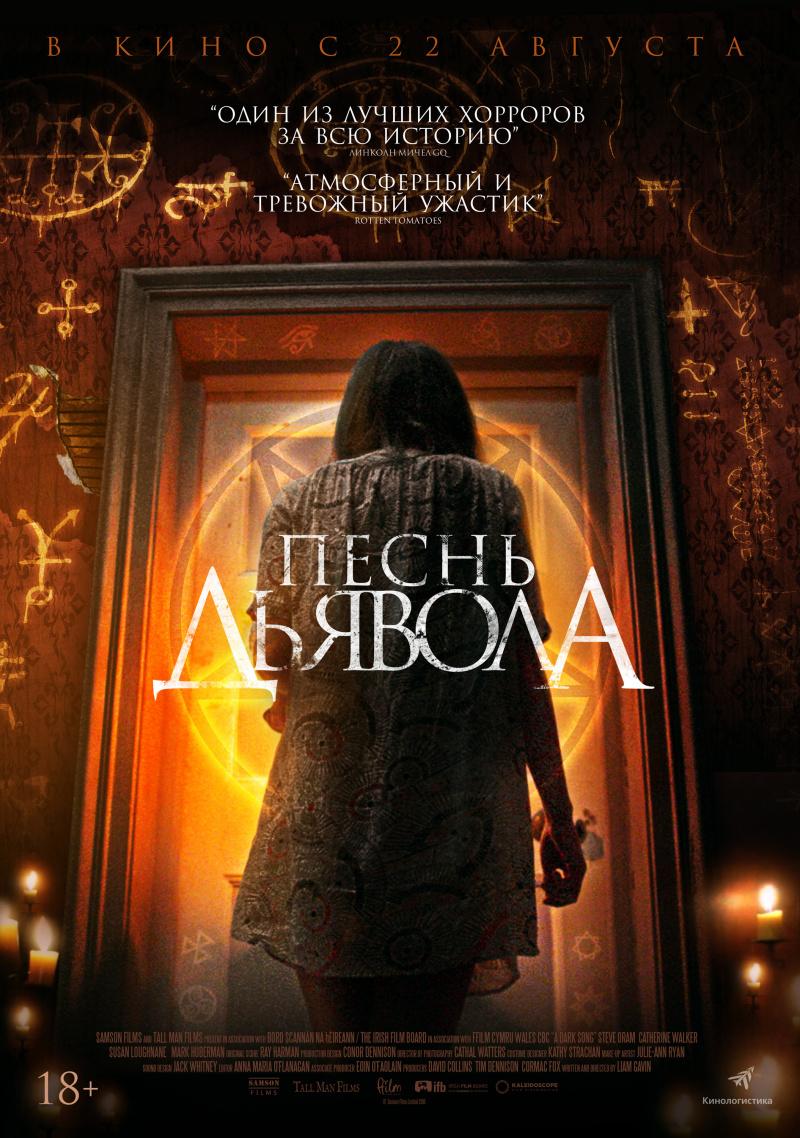 плакат фильма постер Песнь дьявола