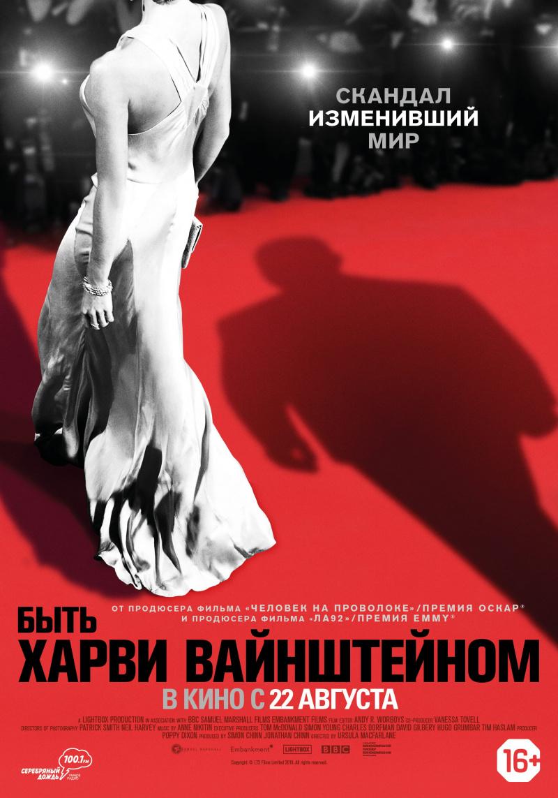 плакат фильма постер Быть Харви Вайнштейном