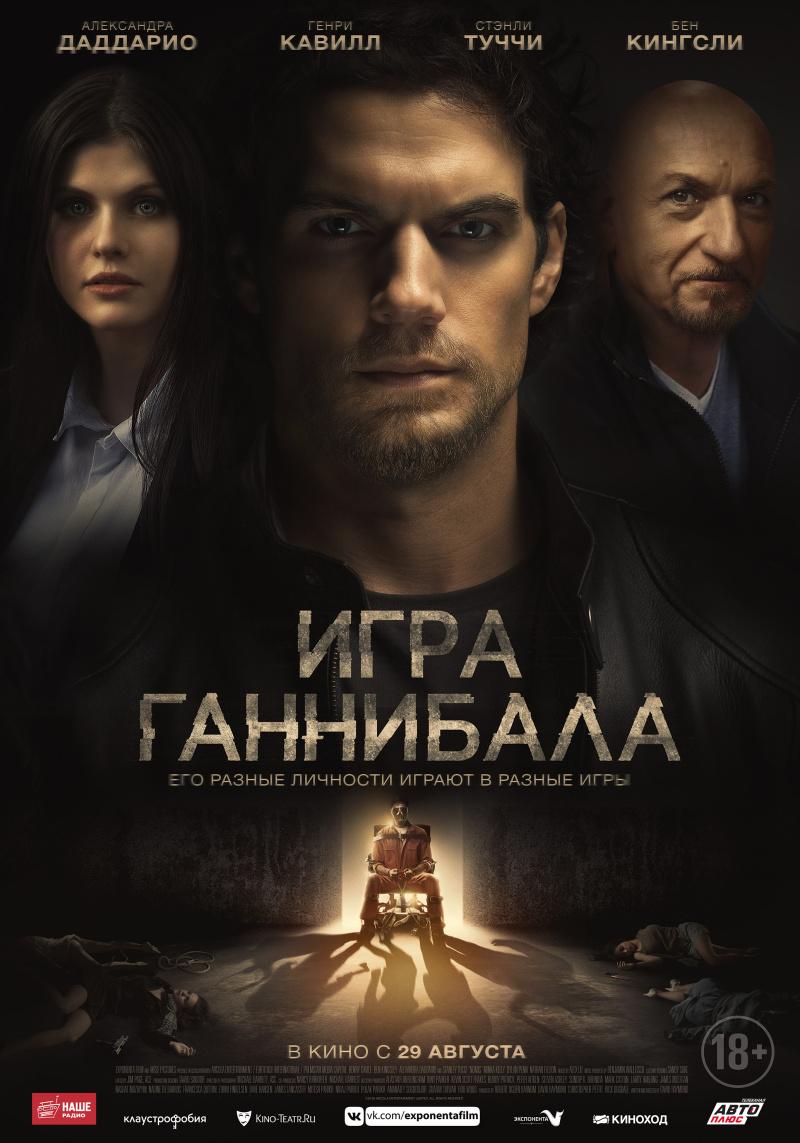 плакат фильма постер Игра Ганнибала