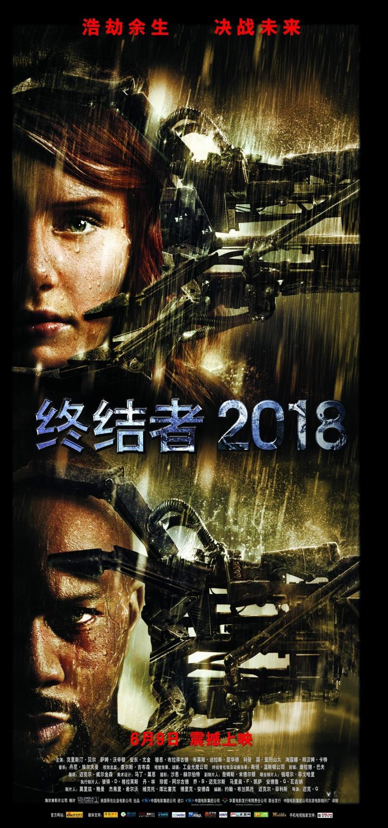 плакат фильма постер Терминатор: Да придет спаситель