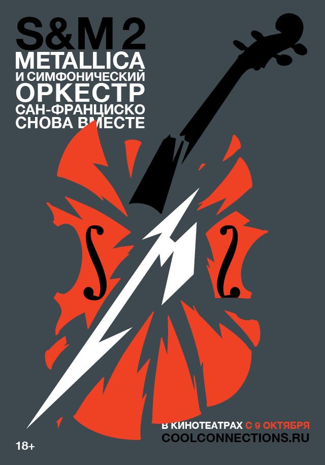 плакат фильма постер Metallica и Симфонический оркестр Сан-Франциско: S&M²
