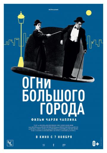 плакат фильма постер Огни большого города