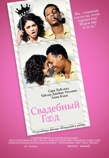плакат фильма постер Свадебный год
