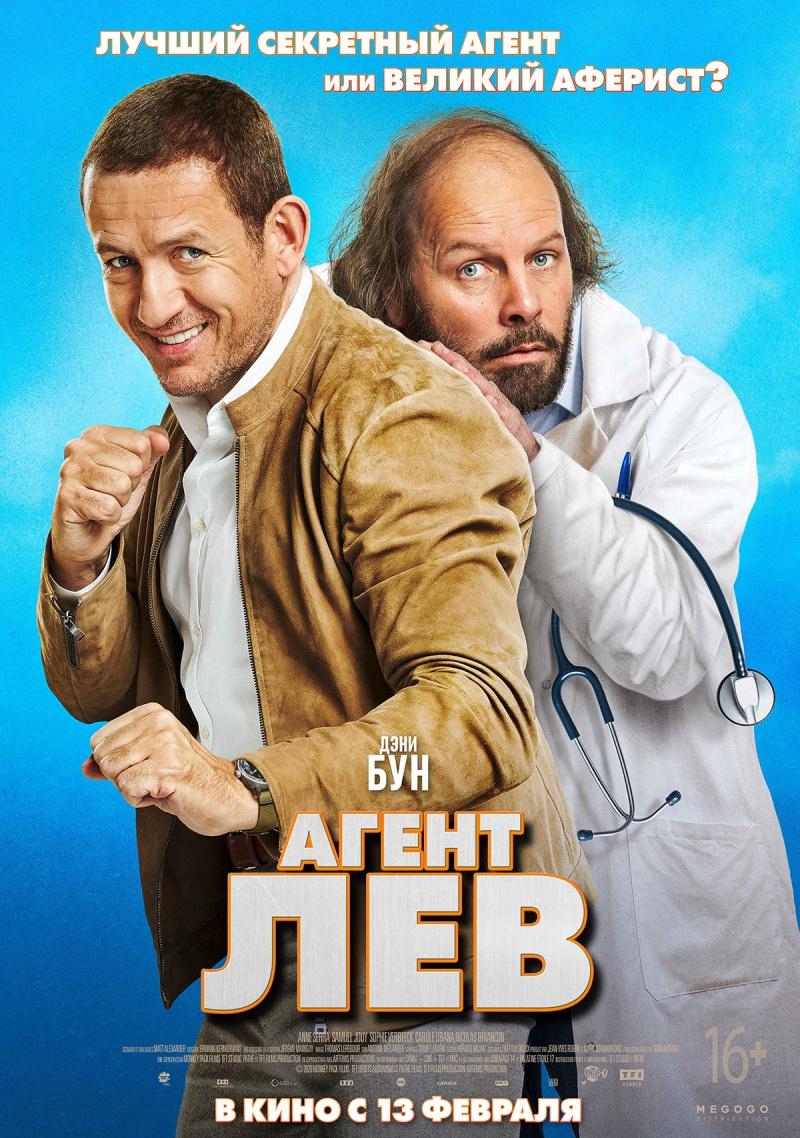 плакат фильма постер Агент «Лев»