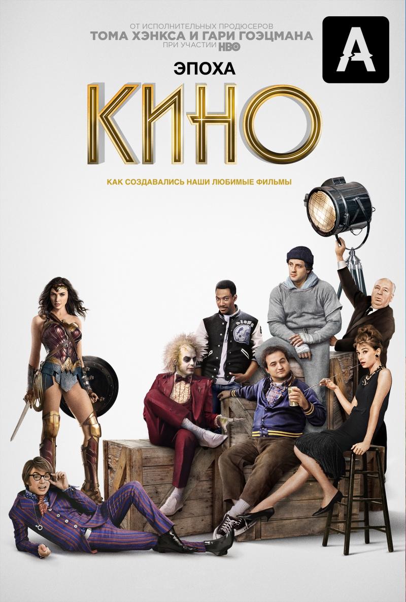 плакат фильма постер Эпоха кино