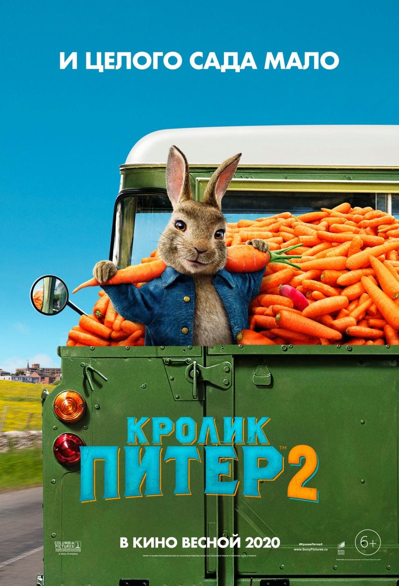 плакат фильма постер Кролик Питер 2