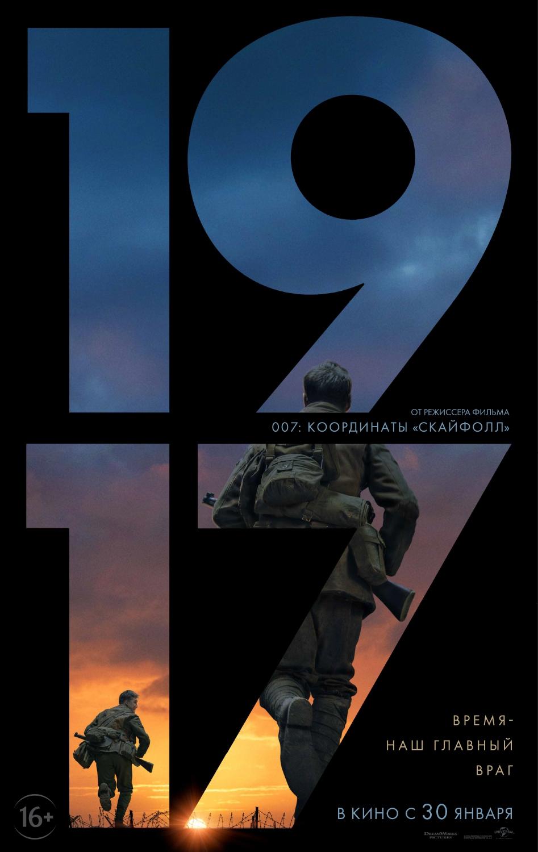 плакат фильма постер 1917
