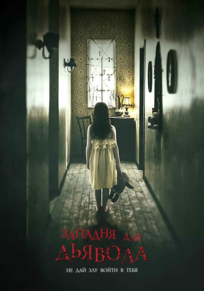 плакат фильма постер Западня для дьявола