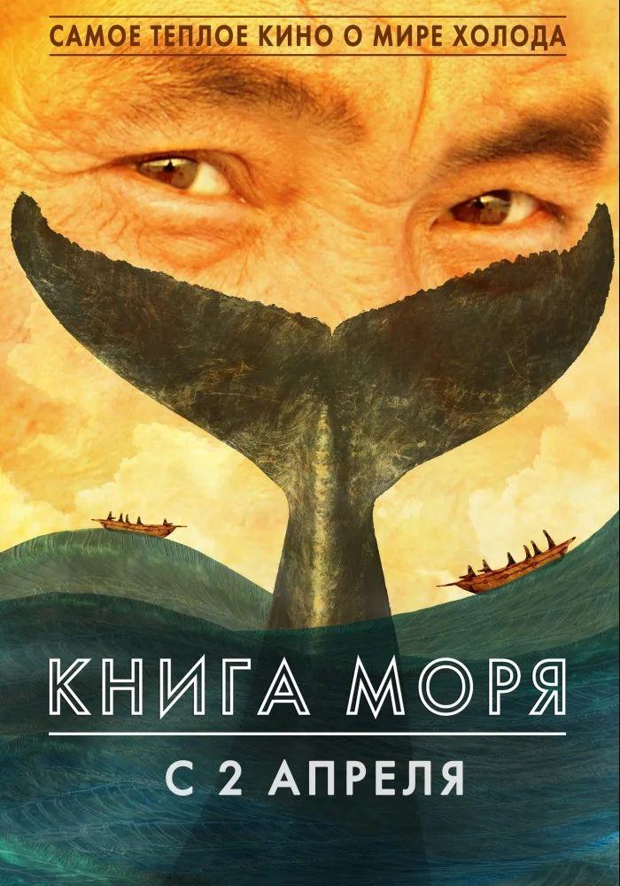 плакат фильма постер Книга моря