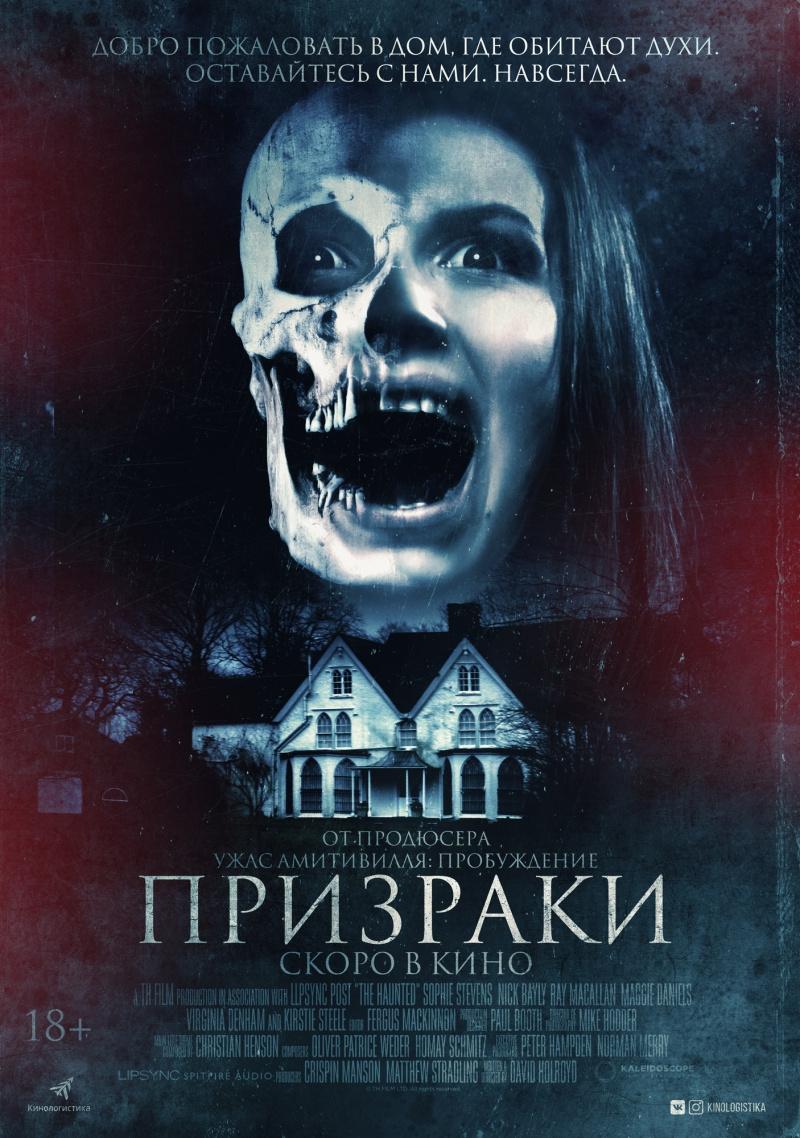 плакат фильма постер Призраки