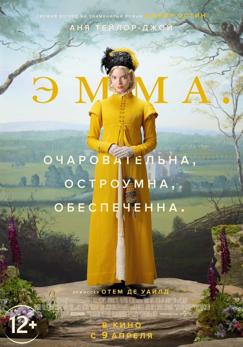 плакат фильма постер Эмма.