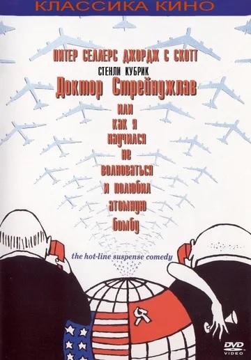 плакат фильма постер Доктор Стрейнджлав, или Как я научился не волноваться и полюбил атомную бомбу
