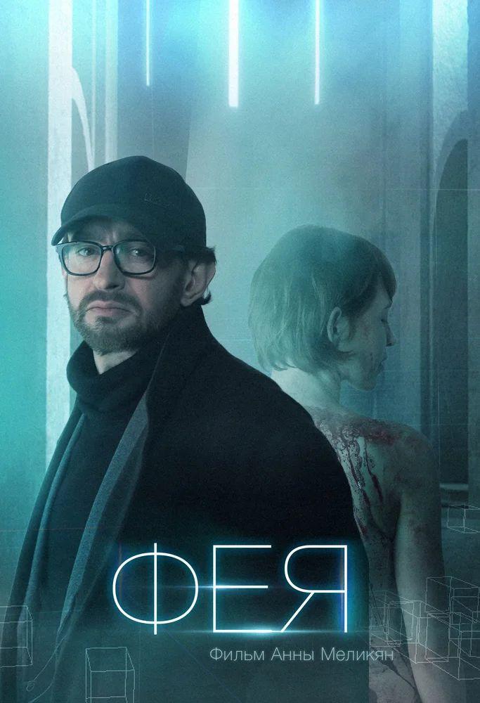 плакат фильма постер Фея