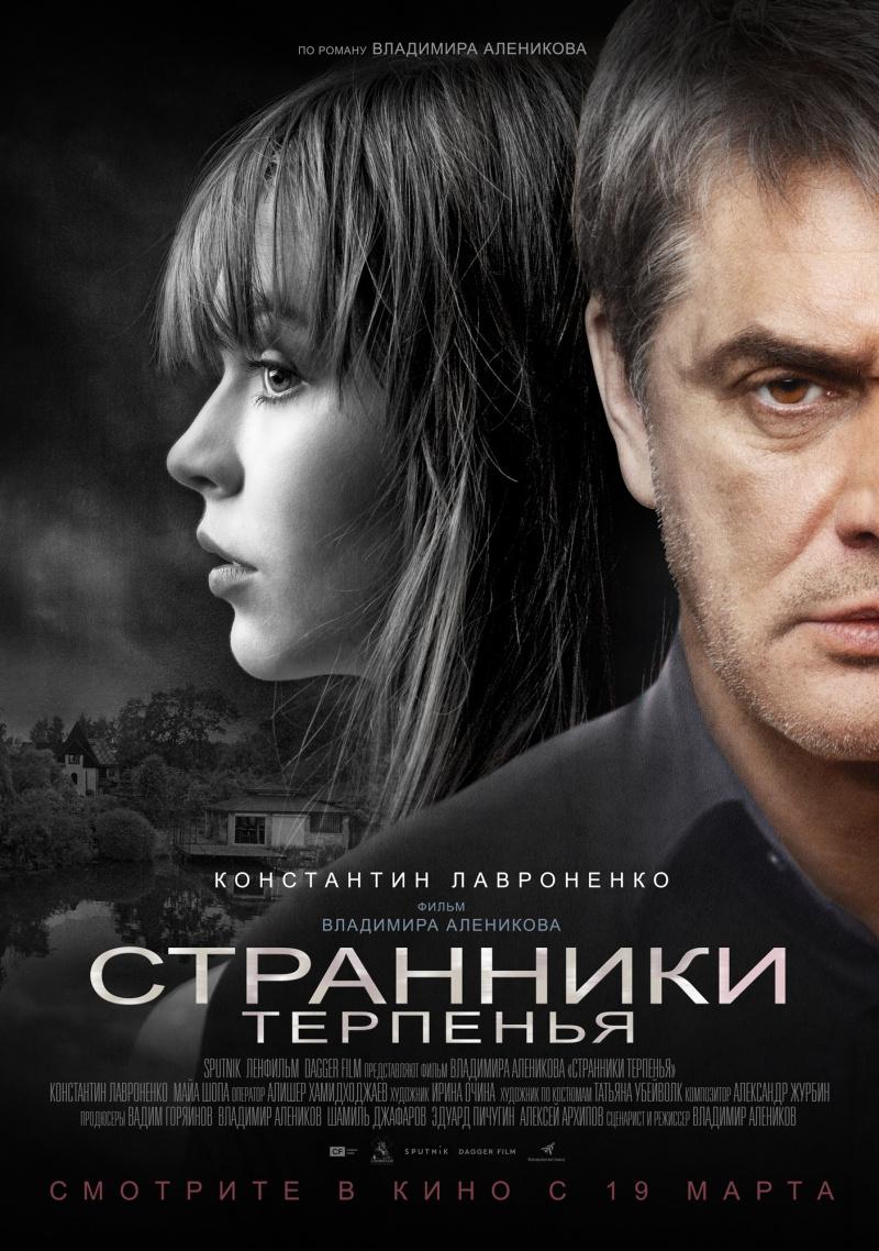 плакат фильма постер Странники терпенья