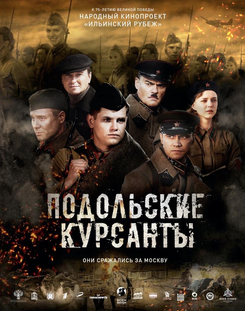 плакат фильма постер Подольские курсанты