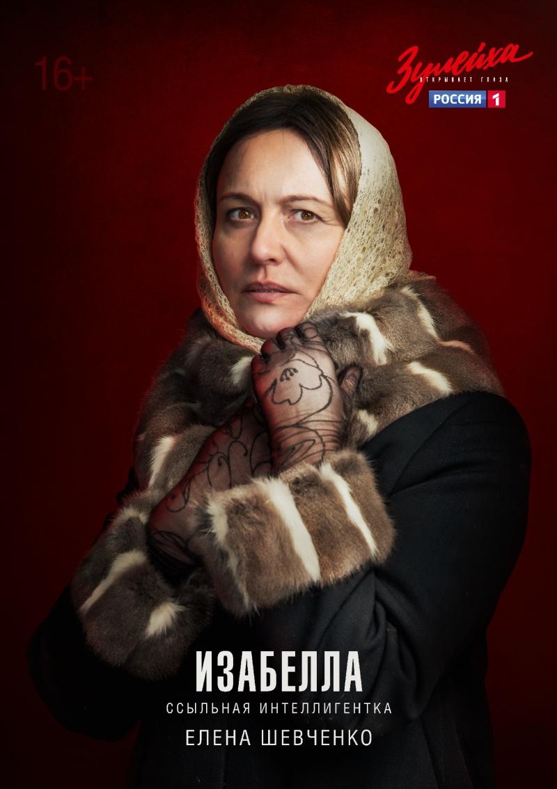 плакат фильма постер Зулейха открывает глаза