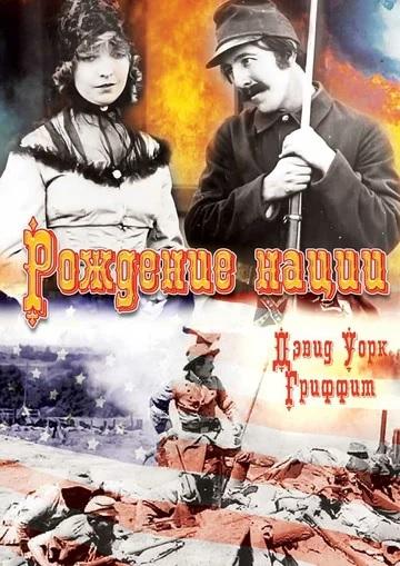 плакат фильма постер Рождение нации
